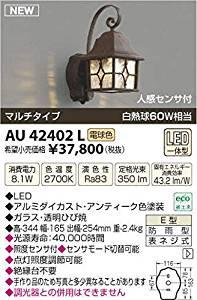 コイズミ照明 防雨型ブラケット人感センサ付(白熱球60W相当)アンティーク色 AU42402L[cb]