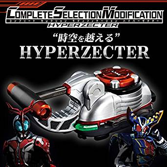 COMPLETE SELECTION MODIFICATION HYPERZECTER(コンプリート セレクション モディフィケーション ハイパーゼクター)[cb]