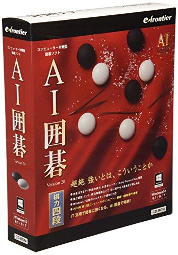 イーフロンティア AI囲碁 Version 20 Windows 10対応版[cb]