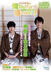 江口拓也の俺たちだって癒されたい! 1 特装版 [DVD][cb]