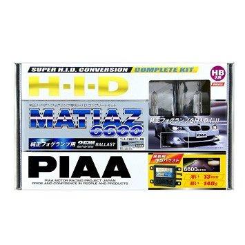 PIAA ( ピア ) HIDオールインワンキット【マティアス 6600K】 フォグライトHB用 HH224SB