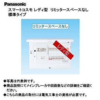 Panasonic コスモパネルコスモコンパクト21 標準タイプ(スタンダード)リミッタースペースなし(6+3)40A BHS8463[cb]