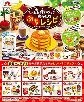 森永のおかしなぷちレシピ BOX商品 1BOX=8個入り、全8種類[cb]