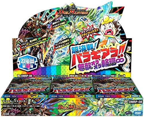 デュエル・マスターズ TCG DMRP-08 双極篇 拡張パック第4弾 超決戦! バラギアラ!!無敵オラオラ輪廻∞ DP-BOX[cb]