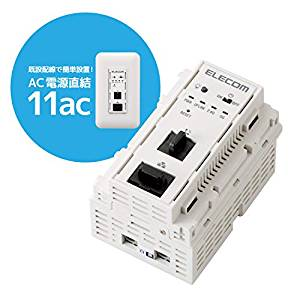 エレコム WiFi 無線アクセスポイント 埋め込み型 JIS規格 マルチメディアコンセント対応 ac750 11ac 433+300Mbps AC電源 デュアルバンド WAB-S733IW-AC[cb]