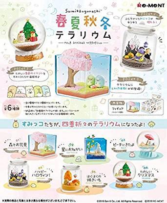 すみっコぐらし 春夏秋冬テラリウム BOX商品 1BOX=6個入り、全6種類[cb]