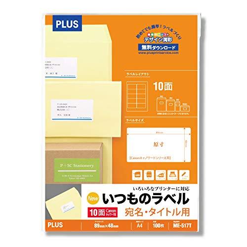 プラス 贈り物 ラベル いつものラベル FSC認証紙 角丸 通信販売 100枚 48-678 10面 ME-517T