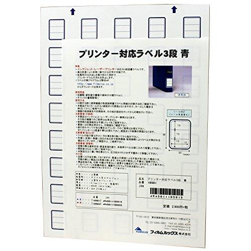 フィルムルックス プリンター対応ラベル 正規店 3段 10501 青色 400片入 正規品送料無料