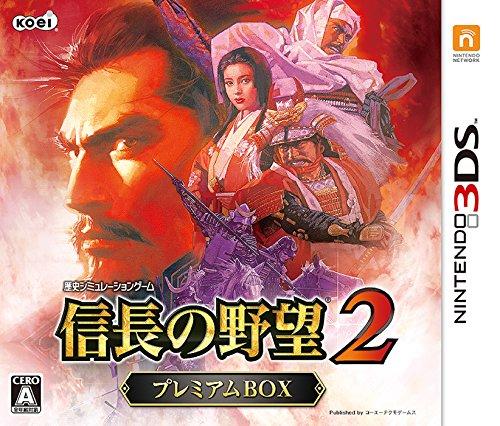信長の野望2 プレミアムBOX - 3DS