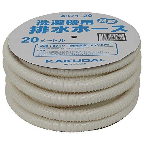 カクダイ 洗濯機用 排水ホース 抗菌仕様 20m巻 好きな長さにカットできる 4371-20