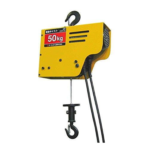オーエッチ工業 電動ワイヤーホイスト 50kg DWH-50