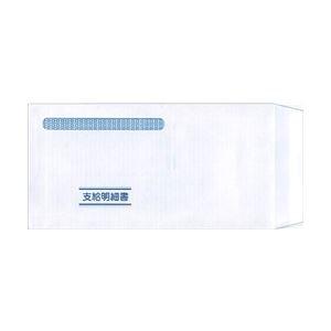 応研 封筒(支給明細書KY-407専用) KY-482