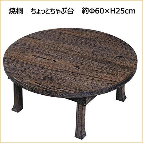 ヤマコー 焼桐 ちょっとちゃぶ台 60cm 85420