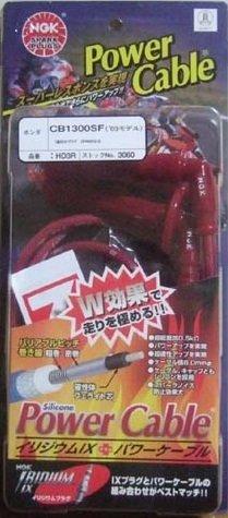 NGK ( エヌジーケー ) 2輪パワーケーブル(ホンダ専用) (セット/ブリスターパック) キャップ&ケーブル色:ワインレッド 【3060】HD3R
