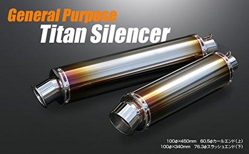 リアライズ(Realize) 汎用 Titanサイレンサー 60.5φ 2ピース カールエンド [ 全長: 380mm 重さ: 1100g サイズ : 90mm×300mm 差込径: 50.8φ ]601-002-06