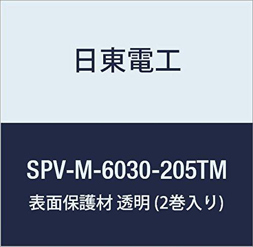 日東電工 表面保護材 SPV-M-6030-205TM 205mm×100m 透明 (2巻入り)