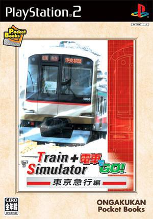 Train Simulator+電車でGo! 東京急行編 音楽館ポケットブックス