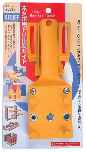 リリーフ RELIFE 木ダボ用ドリル刃ガイド 評価 6 新品未使用 26325 10mm用 8