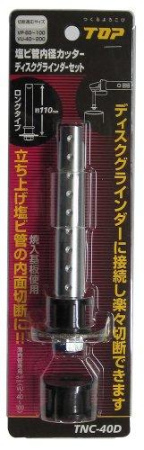 トップ(TOP) 塩ビ管内径カッター ディスクグラインダーセット TNC-40D