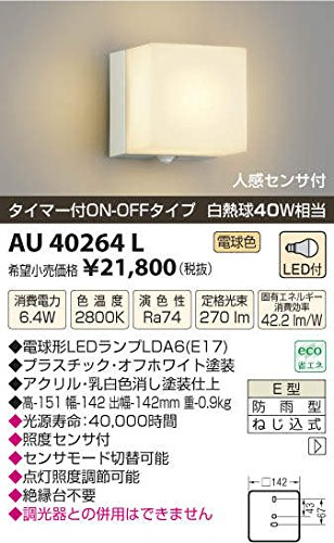 コイズミ照明 LED防雨型ブラケットタイマー付ON-OFFタイプ(白熱球40W相当)電球色 AU40264L