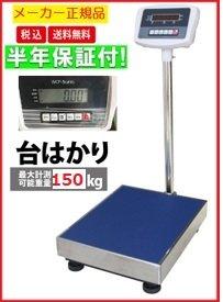 デジタル台はかり 150kg/0.02kg 防塵タイプ バッテリー内蔵充電式 ステンレストレー付 246918-01