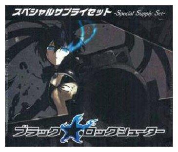 スペシャルサプライセット 「ブラック★ロックシューター」