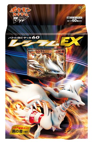 ポケモンカードゲームBW バトル強化デッキ60 レシラムEX