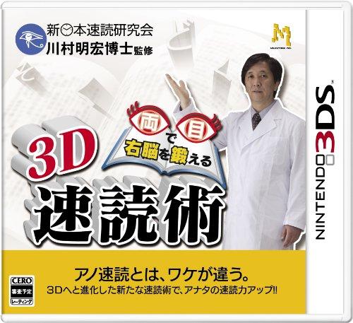 3D 両目で右脳を鍛える 速読術