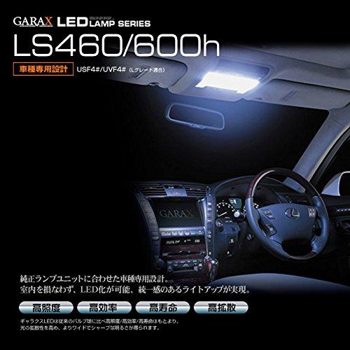 GARAX(ギャラクス) LEDリアルームランプ LS460 LS46-002
