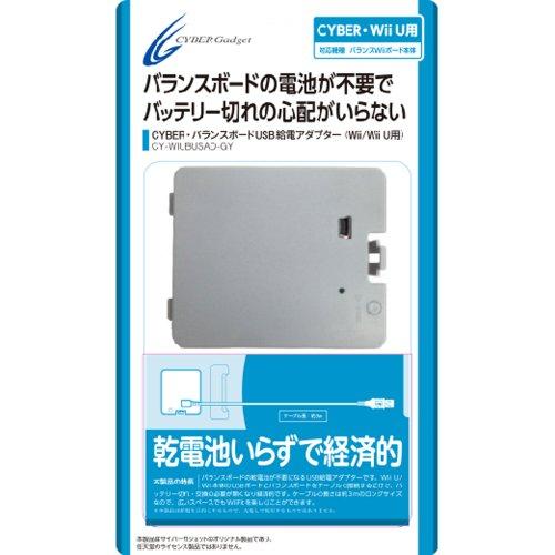 CYBER ・ バランスボードUSB給電アダプター ( Wii U 用)