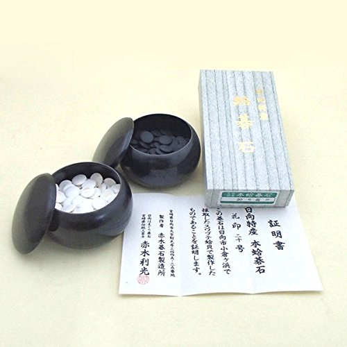 蛤碁石 日本蛤花印20号とP黒大碁笥のセット