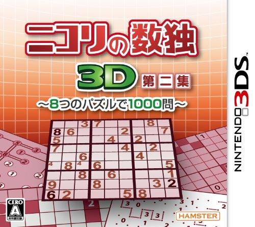 ニコリの数独3D第二集 ~8つのパズルで1000問~