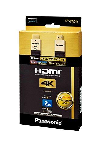 パナソニック ハイスピードHDMIケーブル 4Kプレミアムハイグレード 2.0m ブラック RP-CHKX20-K