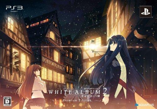 WHITE ALBUM2 -幸せの向こう側-プレミアムエディション(特典なし)