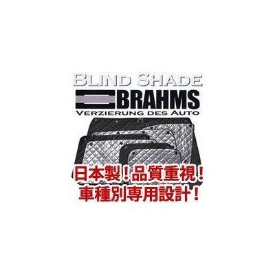 BRAHMS(ブラームス) ブラインドシェード フルセット 【トヨタ ランドクルーザープラド120系 H14/10~H21/9】 B1-061-C