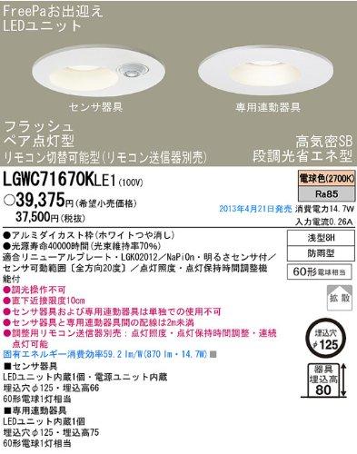 Panasonic 軒下用LEDダウンライト60形相当(電球色)埋込穴125(ペア点灯型) LGWC71670KLE1