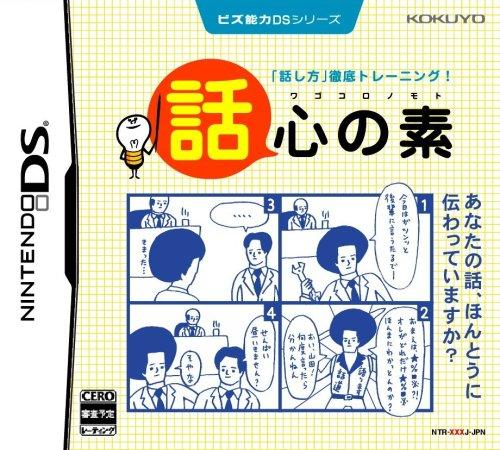 ビズ能力DSシリーズ 話心の素