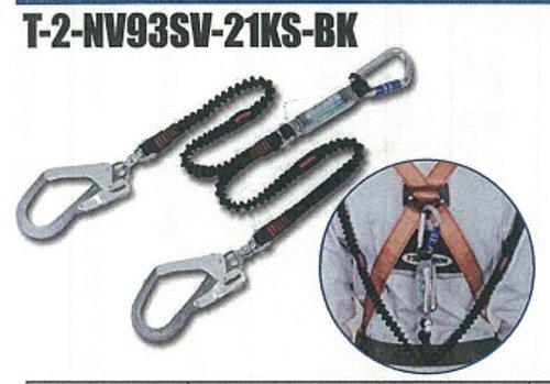 藤井電工 フルハーネス安全帯用 ハーネス用ランヤード T-2-NV93SV-21KS-BK-JAN-BP