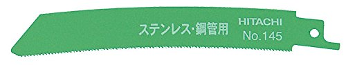 日立工機 湾曲セーバソーブレードNo.145(全長150mm)(50枚入) 0000-4416