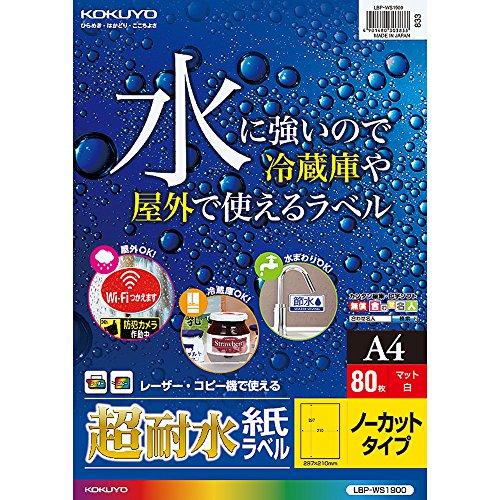 コクヨ カラーレーザー カラーコピー 超耐水 ラベル LBP-WS1900