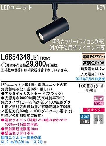 Panasonic LEDスポットライト100形相当配線ダクト用(電球色)ブラック LGB54348LB1