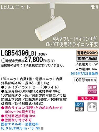 Panasonic LEDスポットライト100形相当配線ダクト用(電球色)ホワイト LGB54396LB1
