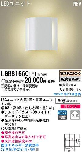 Panasonic LEDブラケット(電球色)ホワイトレザーサテン仕上 LGB81660LE1