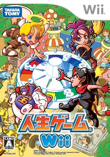 人生ゲーム Wii