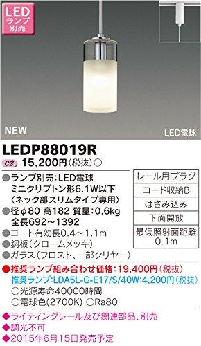 東芝ライテック LED小形ペンダント ライティングレール (R) 用 クロームメッキ φ80 ランプ別売 LEDP88019R