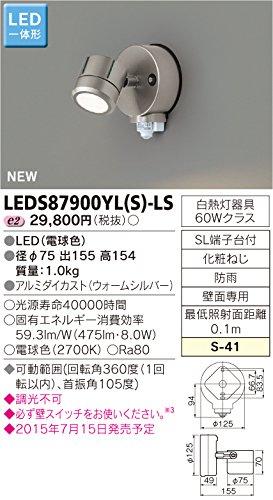 東芝ライテック LED一体形アウトドアブラケット マルチセンサー付スポットライト ウォームシルバー