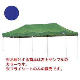 キャプテンスタッグ グランド タープ フライシート ブルー3×6m