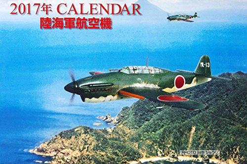 2017年CALENDAR 陸海軍航空機 ([カレンダー])