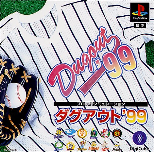 プロ野球シミュレーション ダグアウト'99