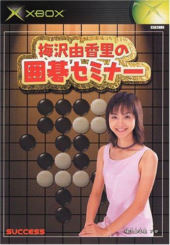 梅沢由香里の囲碁セミナー